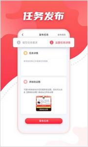 聚悬赏任务赚钱app1.0.0安卓版截图2
