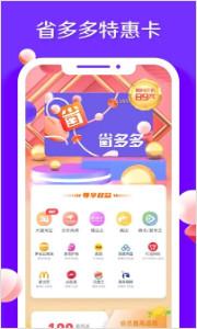 省多多特惠卡平台appv1.0.0 官方版截图2
