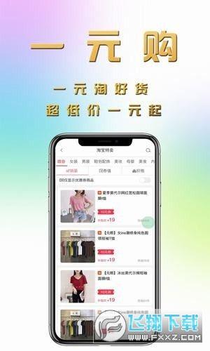 乐乐省钱购物平台v1.0.29 安卓版截图0