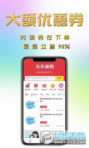 乐乐省钱购物平台v1.0.29 安卓版截图2