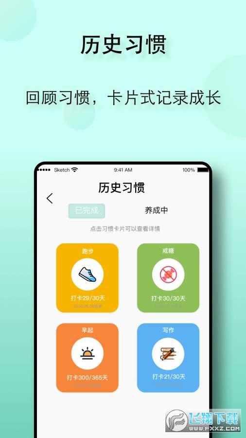 自律养成app手机版v1.2.2安卓版截图2