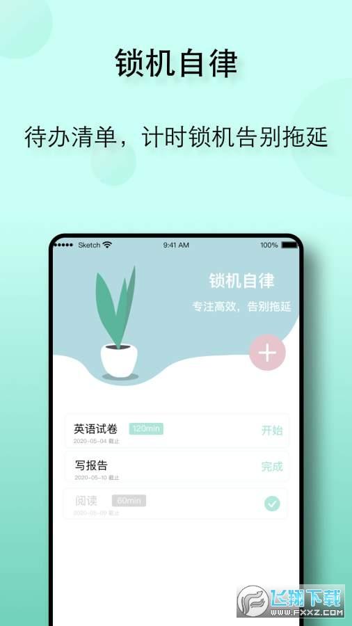 自律养成app手机版v1.2.2安卓版截图3