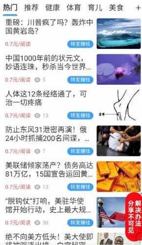 天鹅资讯赚钱app1.1最新版截图0