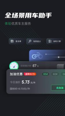 摩友(摩托车社交)appv2.0.0安卓版截图1
