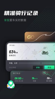 摩友(摩托车社交)app