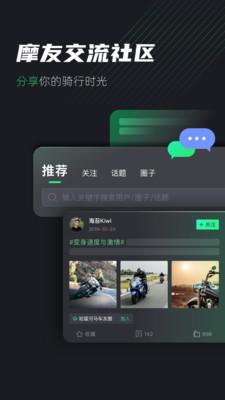 摩友(摩托车社交)appv2.0.0安卓版截图3