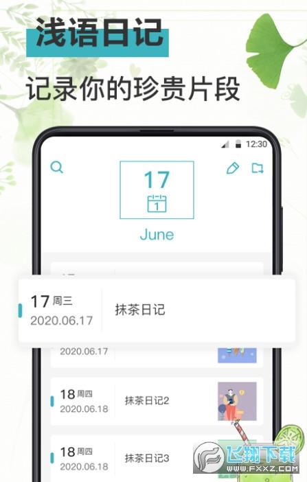 浅语日记官方app1.21免费版截图0