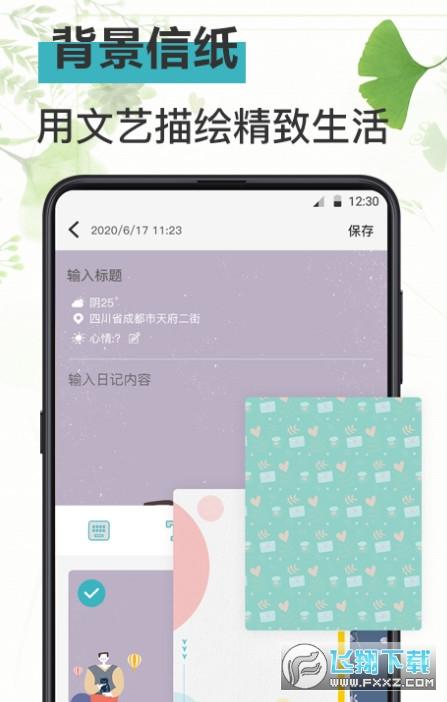 浅语日记官方app1.21免费版截图1