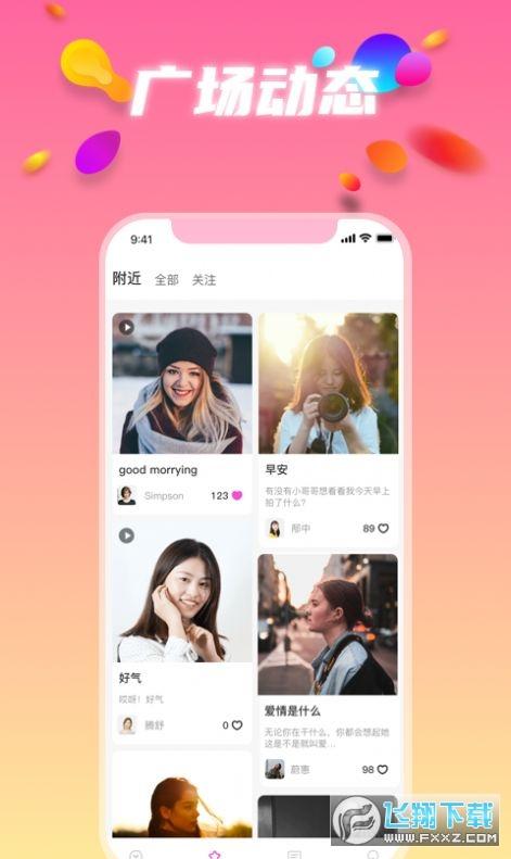 伊半交友app官方版1.2.8安卓版截图1