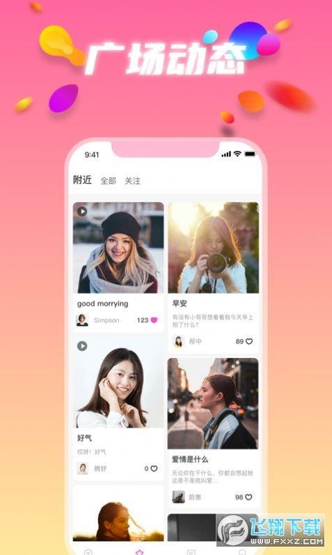 伊半交友app官方版1.2.8安卓版截图2