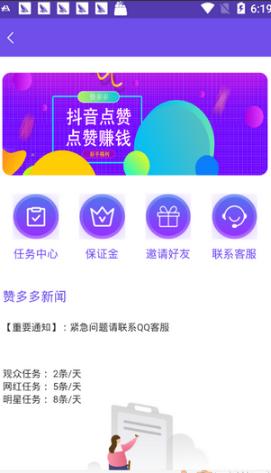 牛小抖点赞赚钱app1.213福利版截图1