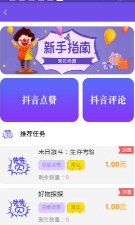 牛小抖点赞赚钱app1.213福利版截图2