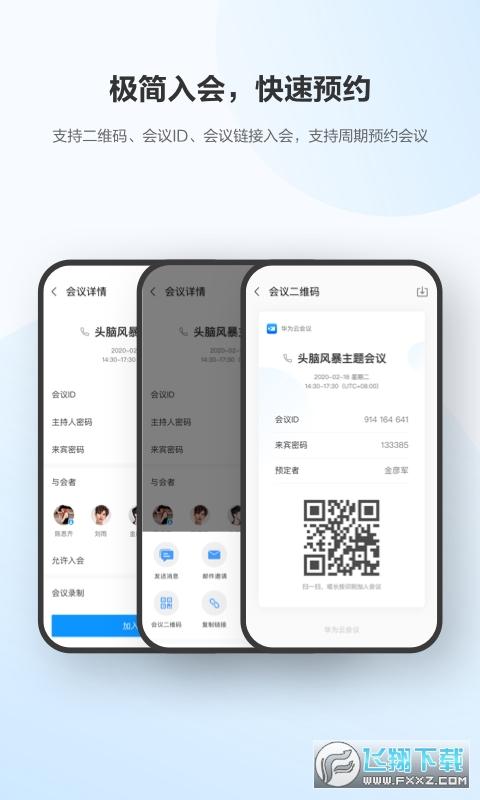 华为云会议welink视频会议app6.7.5官网版截图2