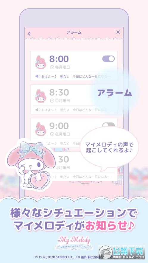 my melody中文版1.0.1官方版截图1