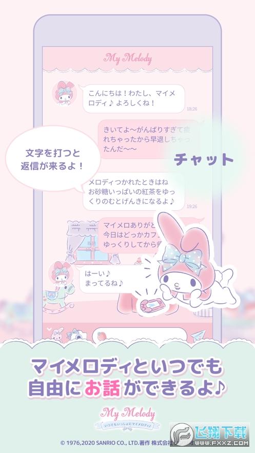 my melody中文版1.0.1官方版截图2