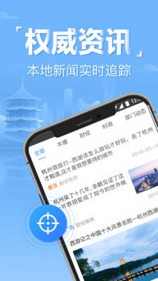 临汾通政务服务app1.1.2手机版截图0