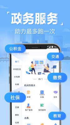 临汾通政务服务app1.1.2手机版截图1