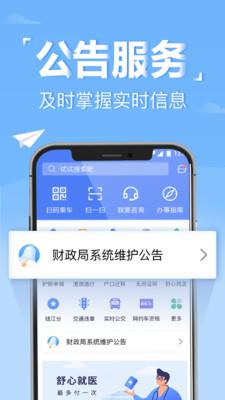 临汾通政务服务app1.1.2手机版截图2