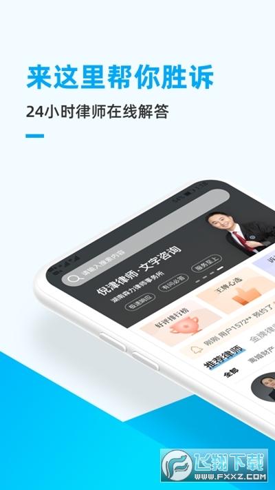 胜诉法律咨询app1.0.0安卓版截图0