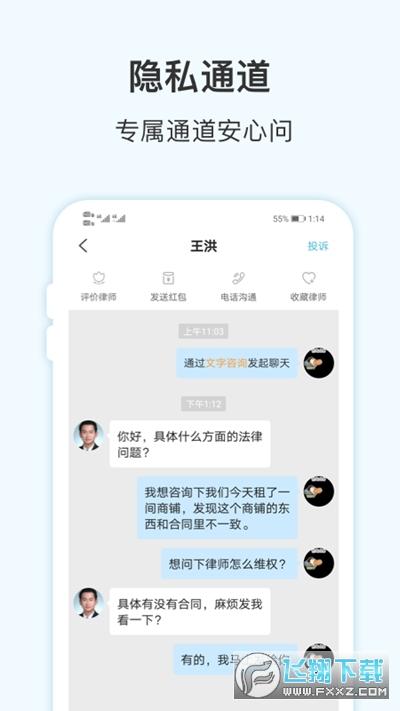 胜诉法律咨询app1.0.0安卓版截图2