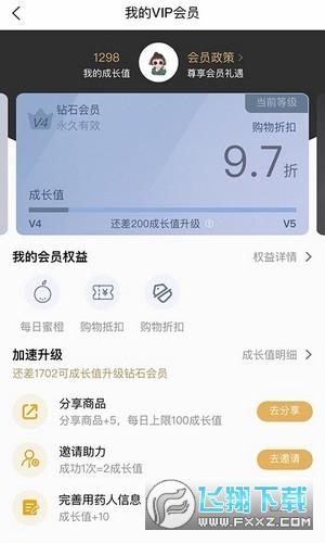 蜜橙好药app安卓版1.0.0官方版截图1