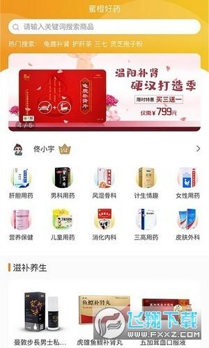 蜜橙好药app安卓版1.0.0官方版截图2
