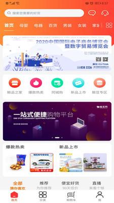 鲸买网appv1.0.0官方版截图1