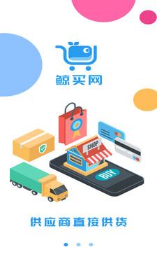 鲸买网appv1.0.0官方版截图3