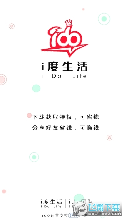 i度生活app安卓版7.6.2手机版截图1