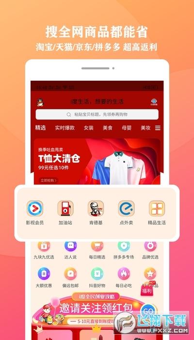 i度生活app安卓版7.6.2手机版截图2
