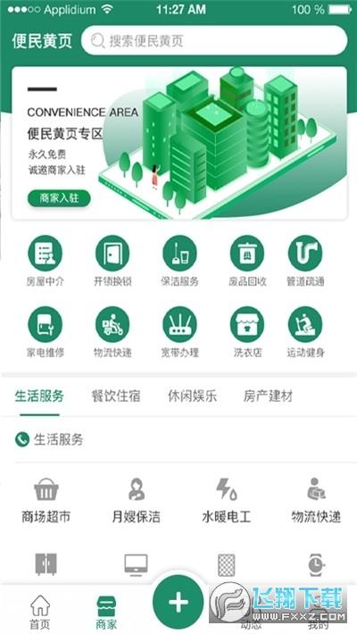 在定兴(本地生活)app1.0.3.90官方版截图1