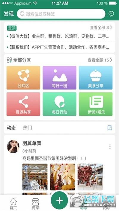 在定兴(本地生活)app1.0.3.90官方版截图2