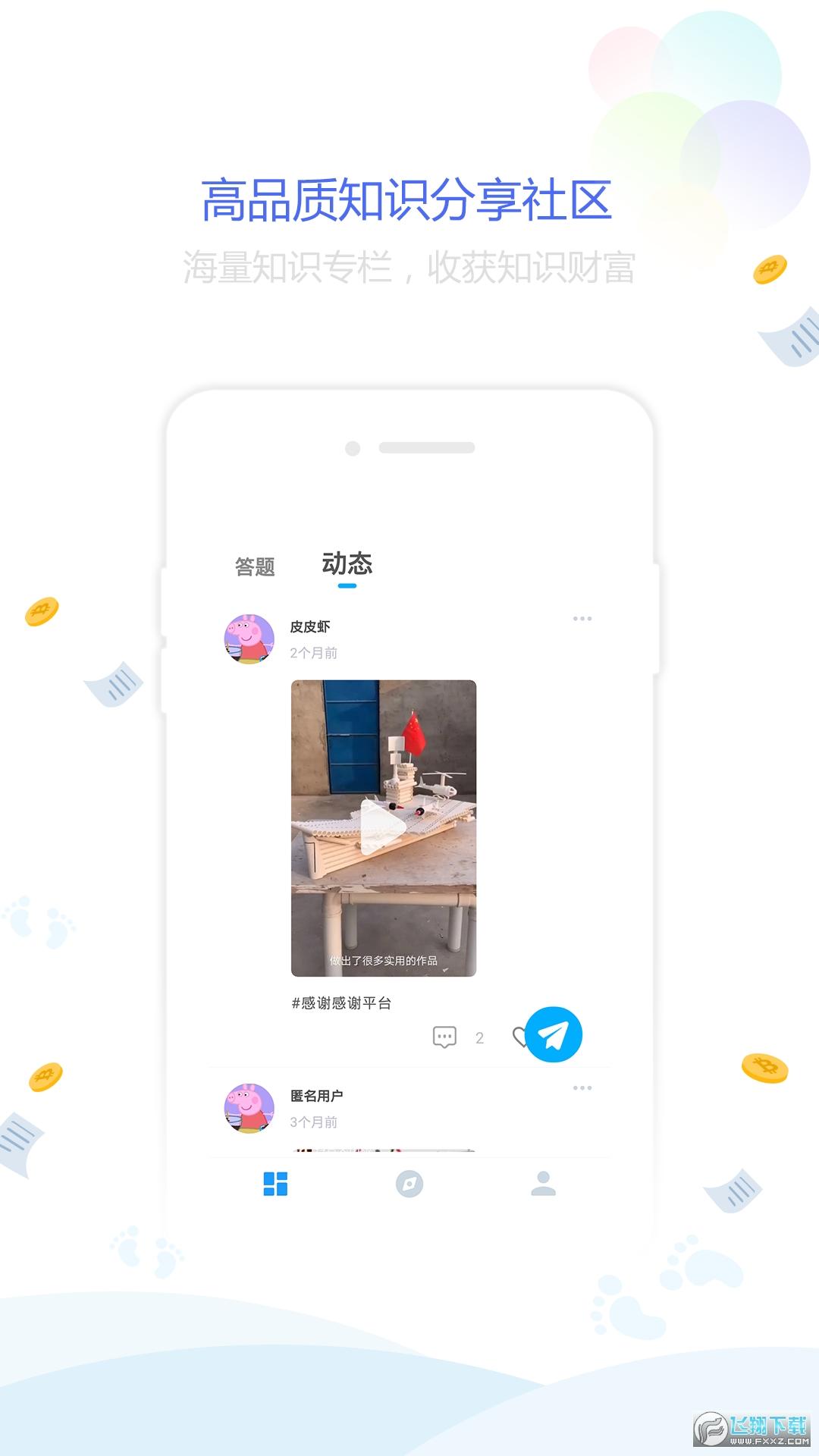 点墨阁答题赚钱app1.0安卓版截图0