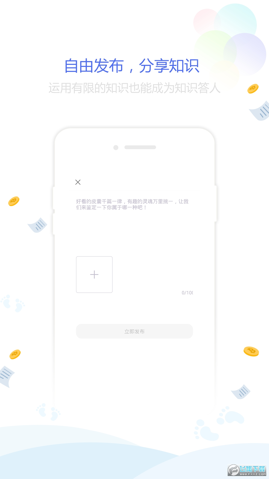 点墨阁答题赚钱app1.0安卓版截图1