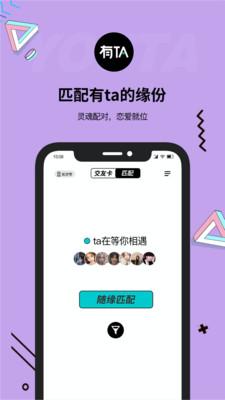 有TA社交app