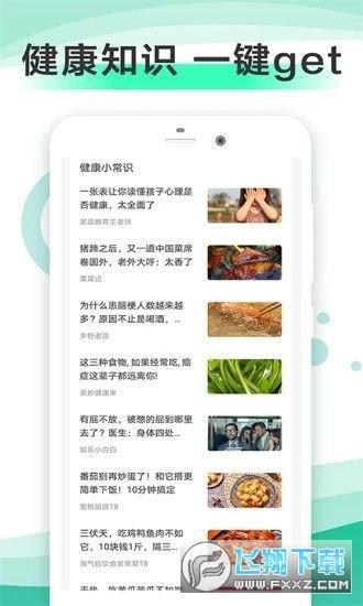 走路健康赚钱平台v1.0 安卓版截图1