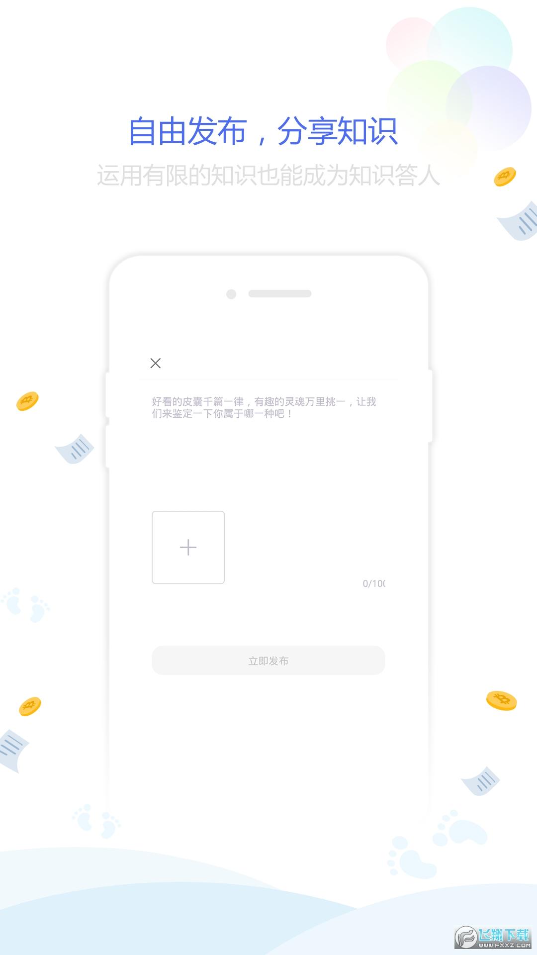 周口论坛app安卓版1.0最新版截图1