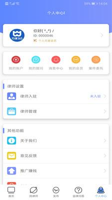 万律365平台官方版v1.1.0最新版截图0