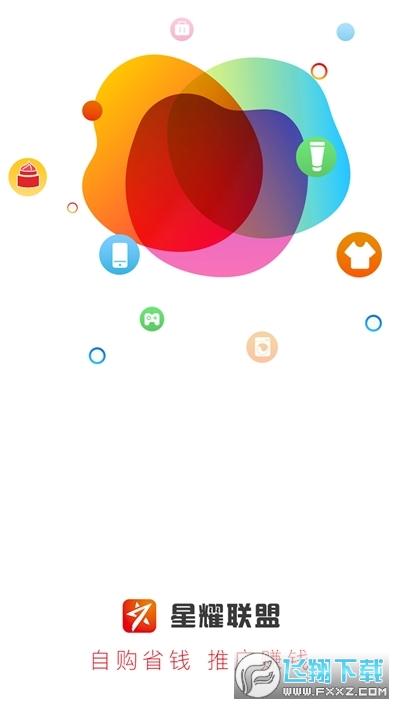 星耀联盟推广赚钱app1.0.8最新版截图1