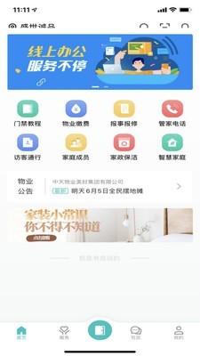 联每家智慧社区app安卓版1.1.0正式版截图0