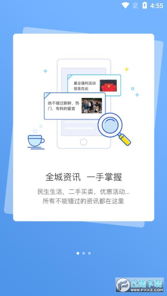沅澧头条app官方版1.2.8最新版截图0