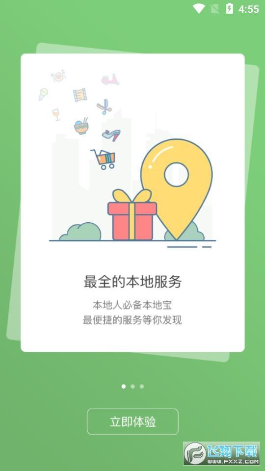沅澧头条app官方版1.2.8最新版截图2