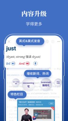 朗文当代英语辞典第6版最新版v4.2.0官方手机版截图3