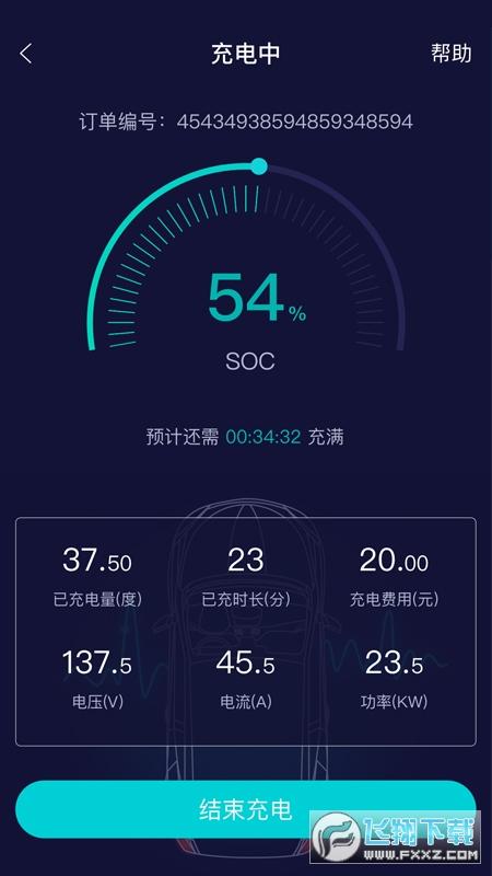 唐e充新能源汽车充电app1.1.0最新版截图2