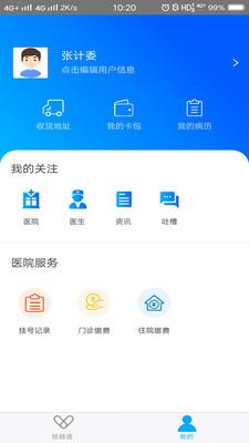 健康港城app官方版v1.0.3安卓版截图1