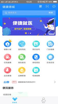 健康港城app官方版