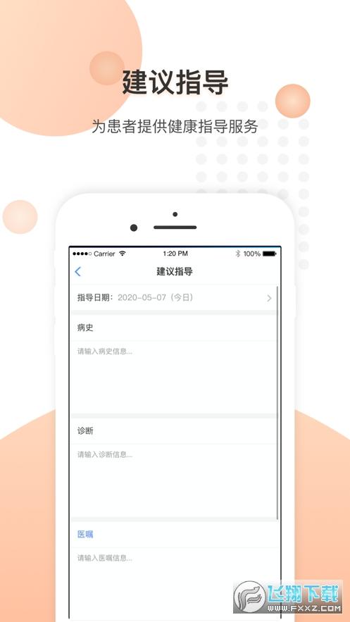 健康港城医生端app1.0.0苹果版截图0
