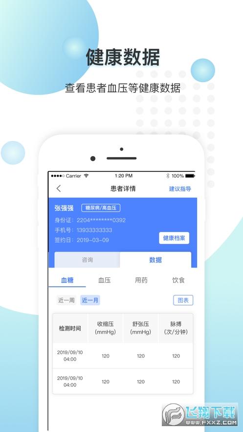 健康港城医生端app1.0.0苹果版截图1