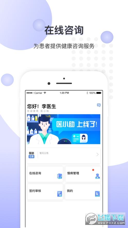 健康港城医生端app