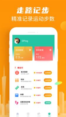 赚步宝运动赚钱app1.0.0福利版截图0